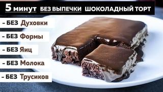 ШОКОЛАДНЫЙ ТОРТ за 5 минут к чаю   Торт без выпечки   Простые рецепты — Голодный Мужчина (ГМ, #252)