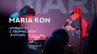 Рождена с творчеством в крови - MARIA KON