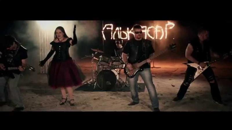 Алькасар Стая видеоклип 2014