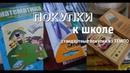 Рассвет, покупки к школе, какие учебники в Сербии