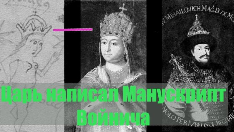 Царь Алексей Михайлович автор манускрипта Войнича Доказательства Длинное видео