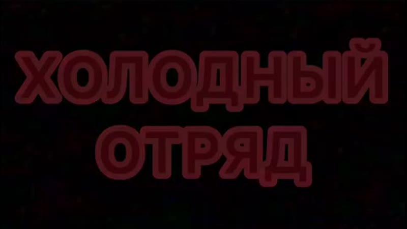 Трейлер к фильму 5 отряд
