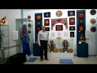 Солнечная культура Индии.Музей Солнца