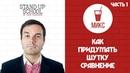 Шоу МИКС Как придумать шутку сравнение Stand Up Школа Игоря Меерсона
