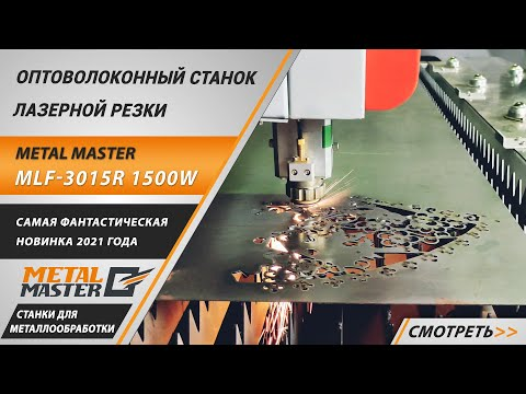 Оптоволоконный станок лазерной резки Metal Master MLF 3015R 1500W Работа на станке