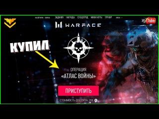 Купил Новою Операцию Атлас Войны В Warface