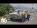 Удача. Из цикла комедийных короткометражных фильмов Дорога 1980
