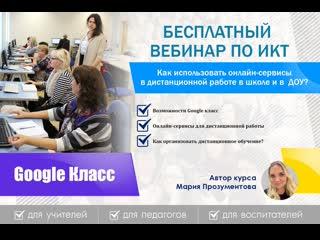 Бесплатный вебинар Как использовать онлайн-сервисы в дистанционной работе педагога