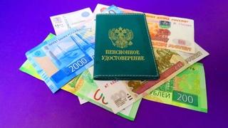 Новые денежные выплаты пенсионерам: кто их получит и в каком размере