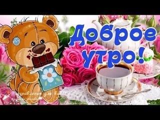 🌸☕️  Доброе утро! 🌸Пусть день будет удачным!