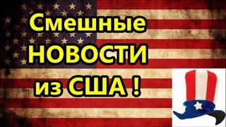 Смешные Новости из США Теперь Джо Байден решает когда мне делать шашлыки!/Америка американцы Флорида