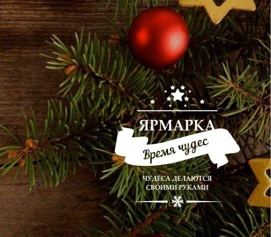 Курян приглашают на благотворительную hand-made ярмарку