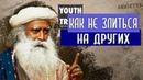 Садхгуру про гнев как не злиться на других | Садхгуру на русском