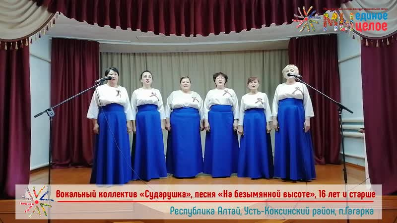 Вокальный коллектив Сударушка песня На безымянной высоте 16 лет и старше