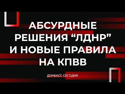 """Абсурдные решения """"ЛДНР"""" и новые правила на КПВВ"""