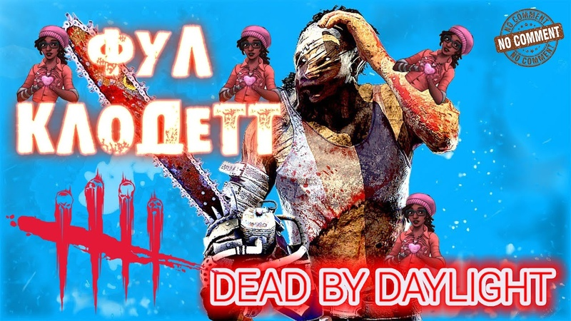 Dead by Daylight Деревенщина Деревенщина и фул Клодетт