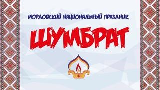Областной мордовский праздник «Шумбрат – 2020»