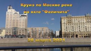 """Круиз по Москве-реке на яхте """"Феличита"""" // 28 марта 2021"""