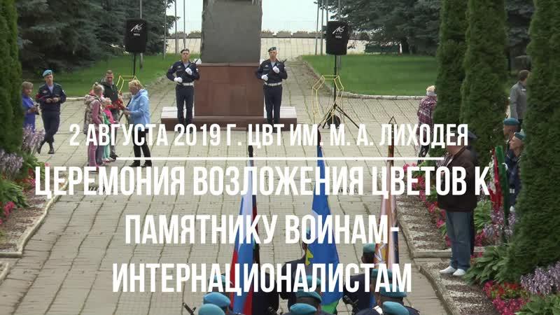 церемония возложения цветов к памятнику воинам-интернационалистам 2 августа 2019 г.