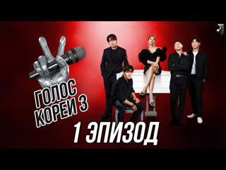 FSG Baddest Females The Voice of Korea 3 2020 | Голос Кореи 3 ep1 (рус.саб)