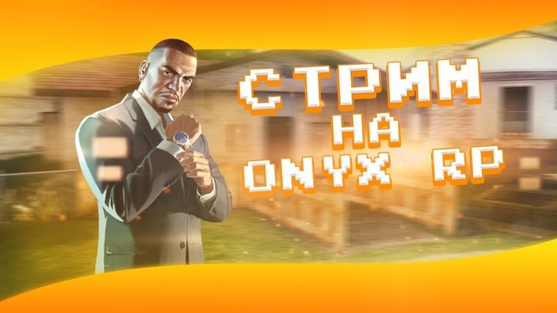 С самых низов | Общение с чатиком | SAMP | Onyx Role Play