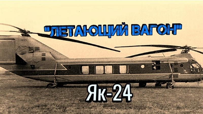 Вертолёт Як-24. Почему от него пришлось ОТКАЗАТЬСЯ Рассказывает авиатехник
