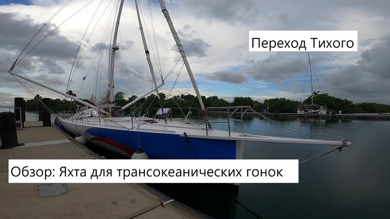 Обзор яхты для гонок через океаны