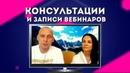 🤝Консультации и 🎬записи вебинаров | Возрождённый СССР Сегодня