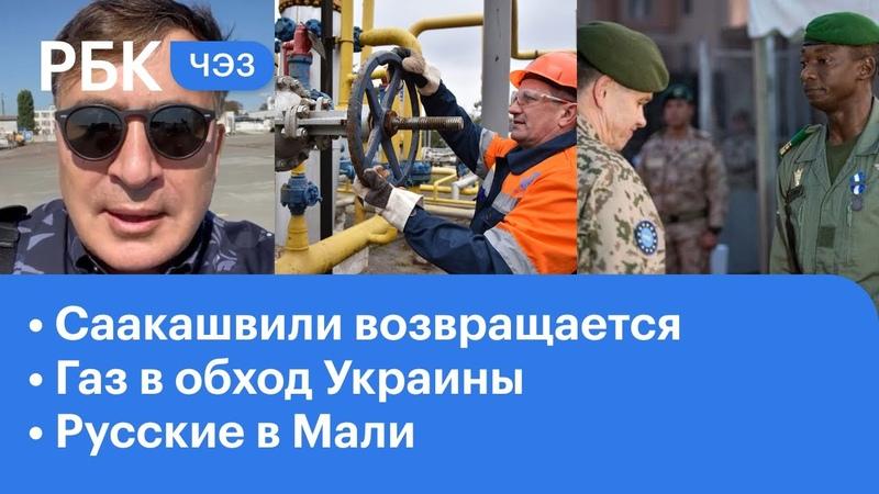 Саакашвили вернулся в Грузию Украина осталась без газа Европа испугалась русских в Мали