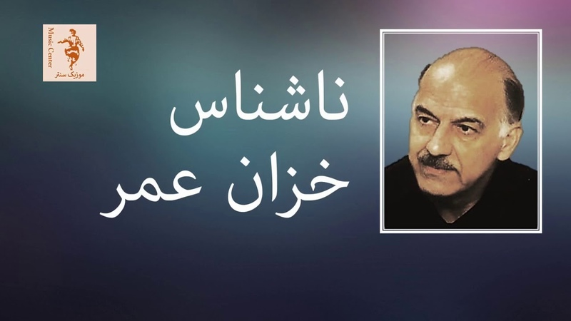 Nashenas Khazan e Omr ناشناس خزان عمر