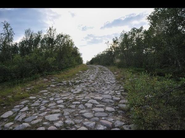 Тайны Кольского полуострова Древние РИМСКИЕ дороги Часть первая Немецкий разгром