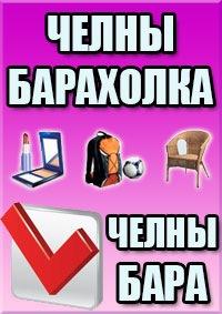 Челны онлайн вконтакте вконтакте лозовенко оксана энгельс