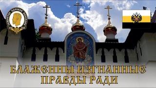 Блаженны изгнанные правды ради. Обращение  к изгнанным насельникам Среднеуральского монастыря.