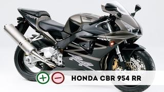 Honda CBR 954 RR  Плюсы и Минусы - Фаербляде