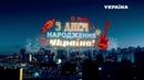 Грандіозне шоу «З Днем народження, Україно!»