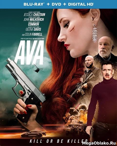 Агент Ева / Ava (2020/BDRip/HDRip)