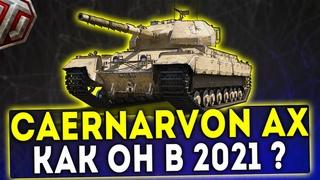 Caernarvon Action X - КАК ОН В 2021 ГОДУ? ОБЗОР ТАНКА! WOT!