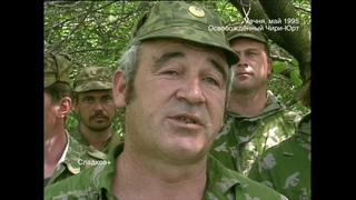 ВОЙНА В ЧЕЧНЕ, МАЙ 1995 ГОД