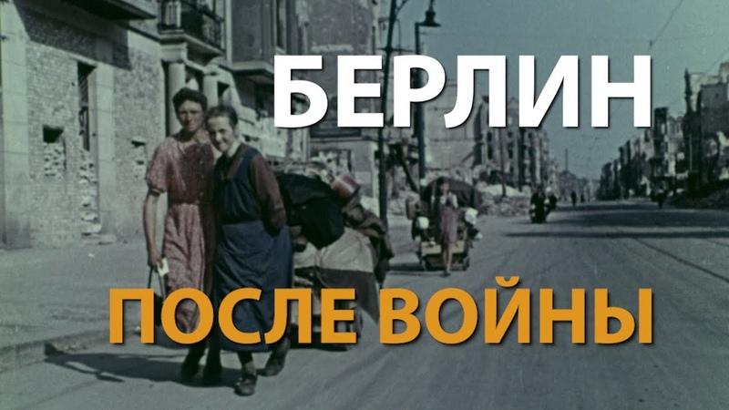 Берлин после Второй мировой войны Цветная хроника Berlin 1945 History Lab