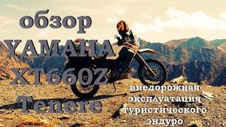 Обзор мотоцикла Yamaha XT660Z Tenere