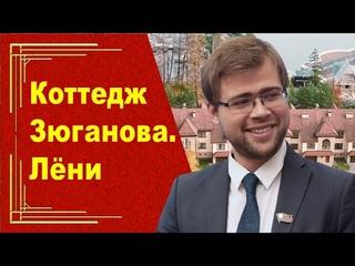 Коттедж Леонида Зюганова. Или навстречу съезду КПРФ и выборам в Госдуму!