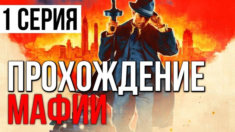Mafia Definitve Edition АТМОСФЕРНОЕ ПРОХОЖДЕНИЕ Cерия 1