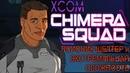 ПСИОНИК ШЕЛТЕР и ЭКСТРЕМАЛЬНАЯ СЛОЖНОСТЬ XCOM Chimera Squad 6