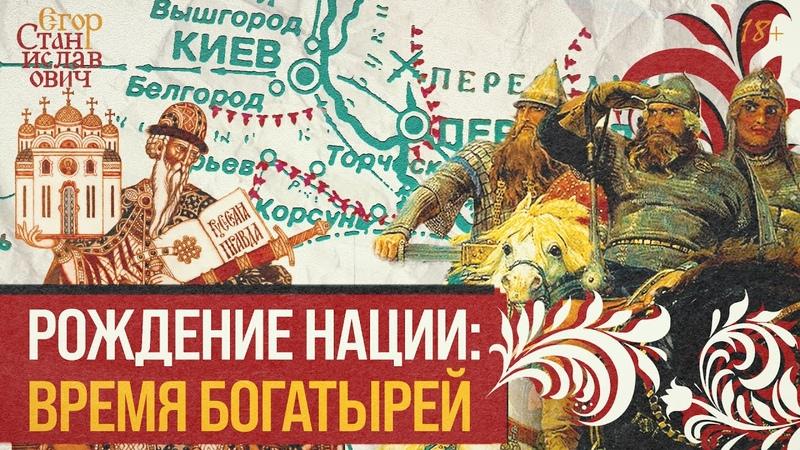 Когда русские стали единой нацией ХI век Русская история за полчаса Лекция 6 Егор Станиславович