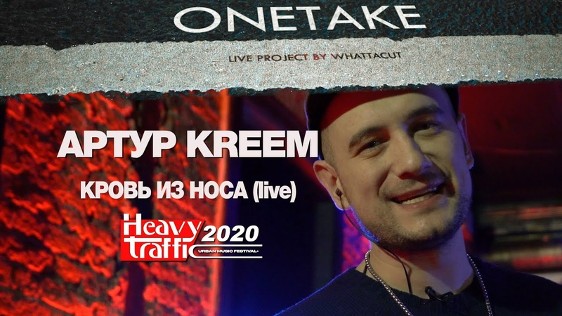 KREEM Кровь из носа live Heavy Traffic 2020 x ONETAKE