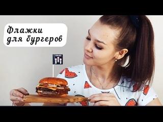 Флажок + Бургер! Логотип на флажке.
