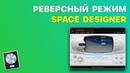 Реверсный режим ревербератора Space Designer [Уроки для Logic Pro X]