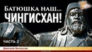 Батюшка наш Чингисхан Дмитрий Белоусов Часть 2