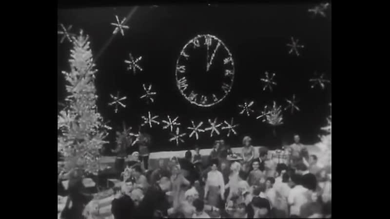 1968 Голубой огонек Новогодняя ночь