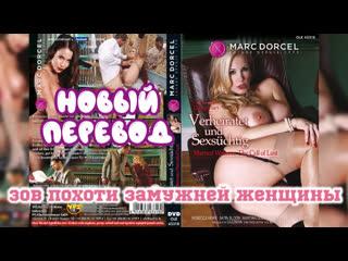 Зов Похоти Замужней Женщины (2015) (brazzers, sex, porno, мамка, на русском, порно,  хардкор, перевод, русская озвучка)